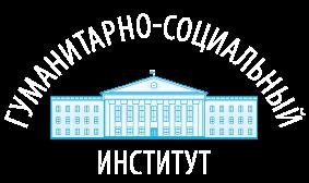 Гуманитарно-социальный институт