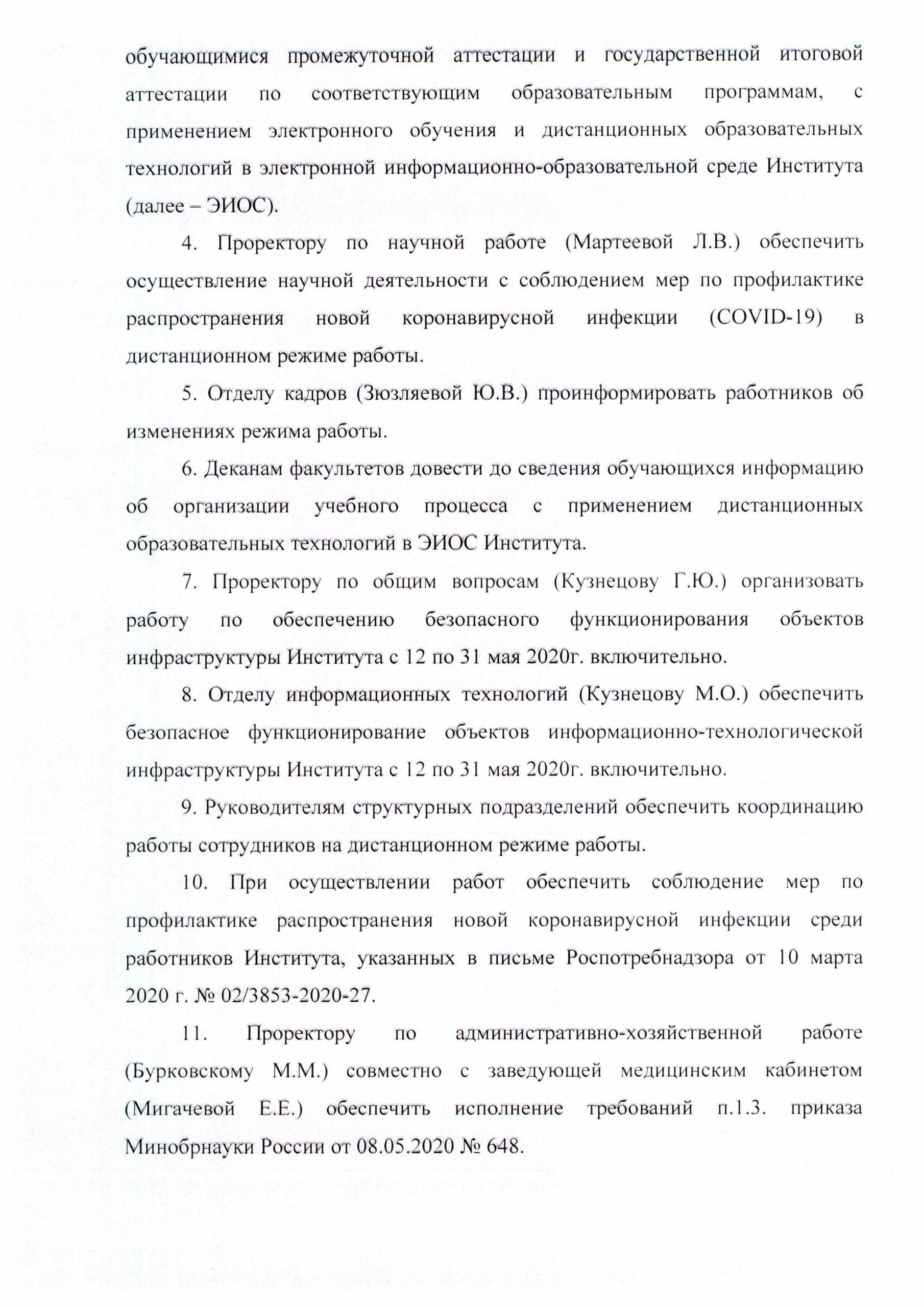 Приказ_Страница_2