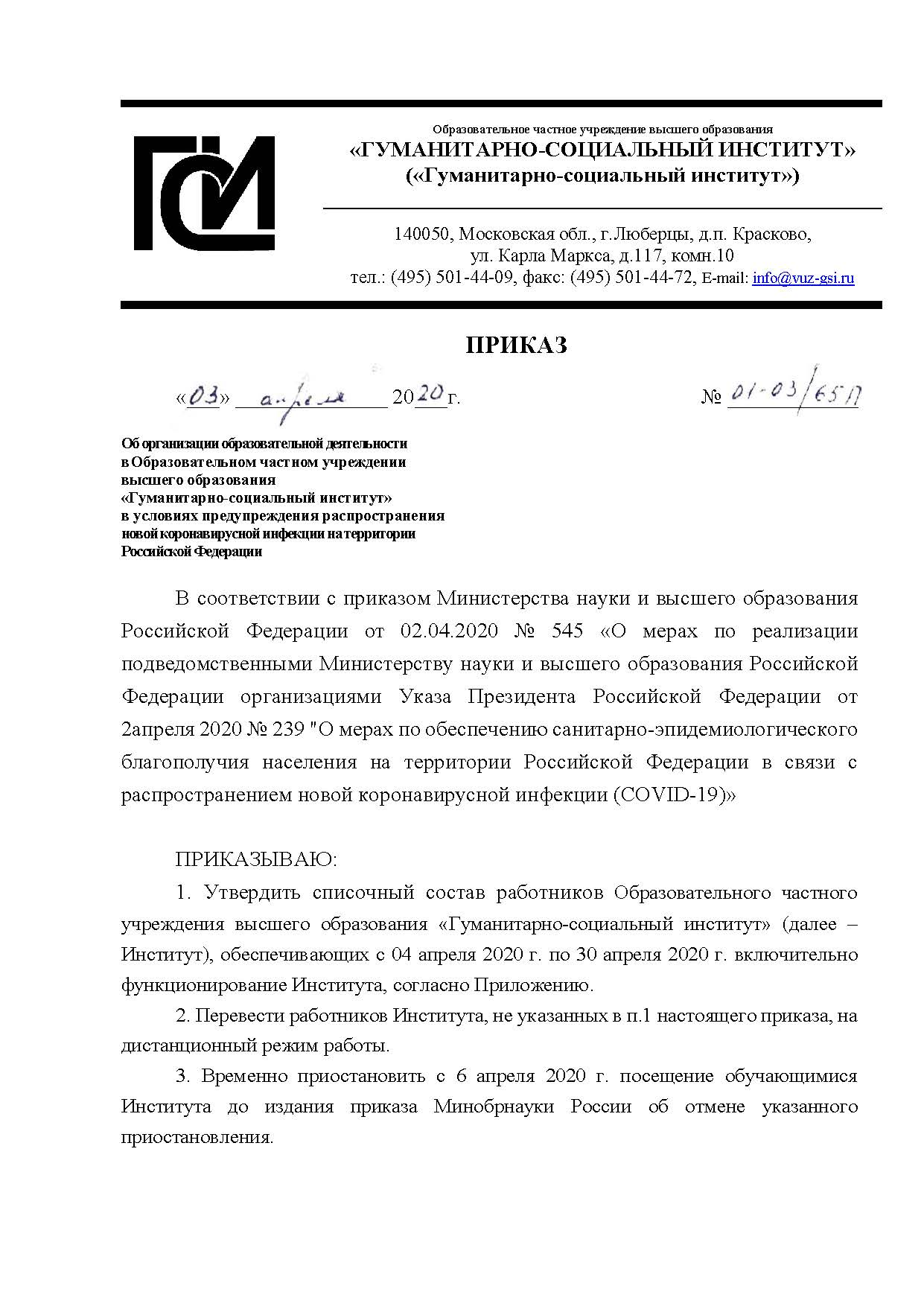 приказ на сайт_Страница_1