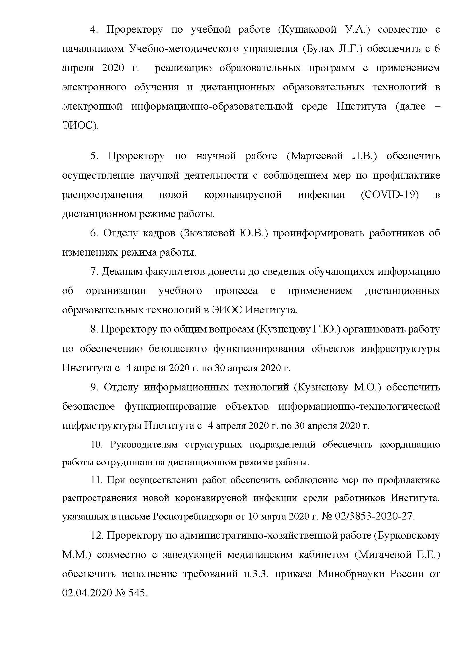 приказ на сайт_Страница_2