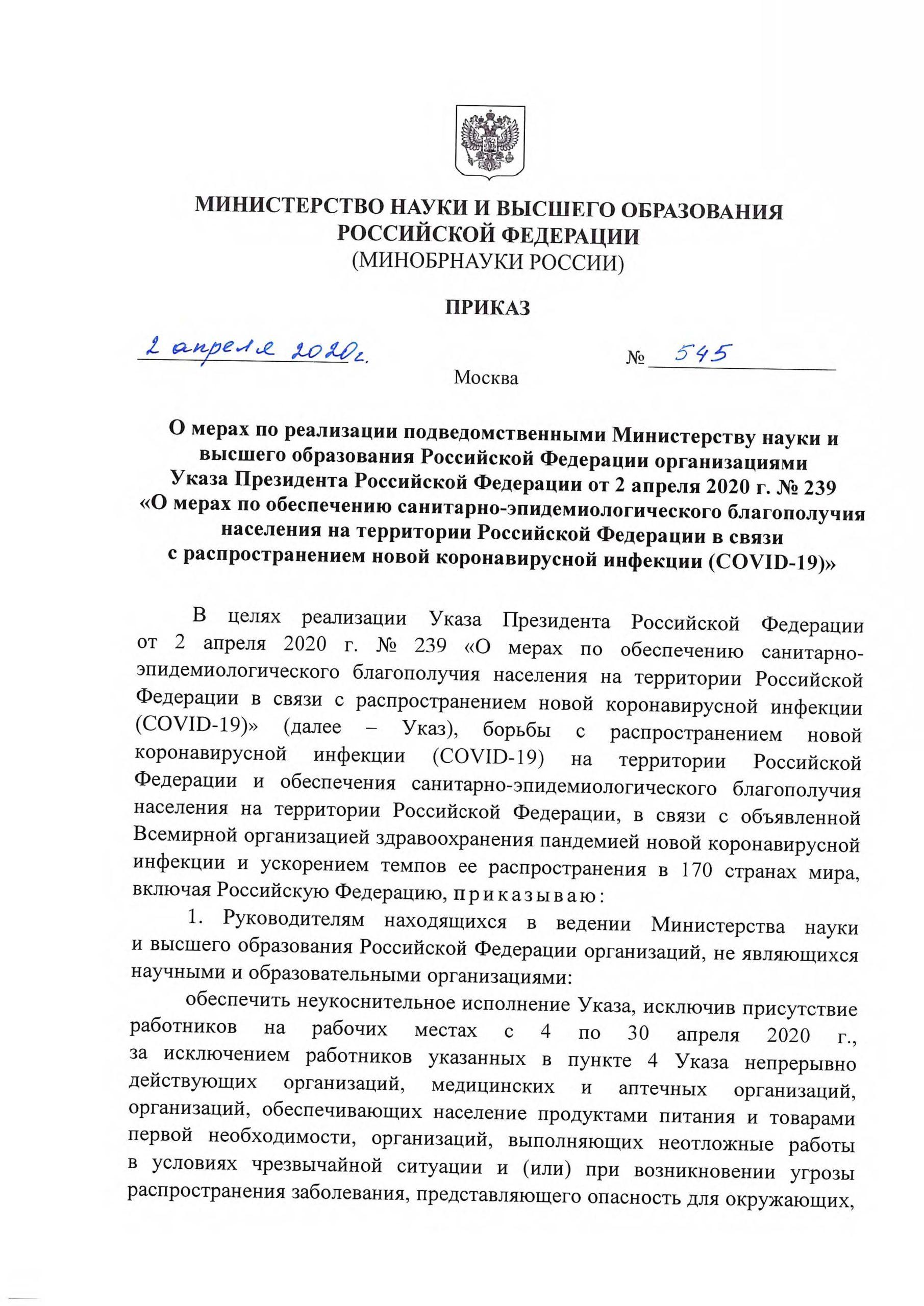 2020.04.02_prikaz_545_Falkov_V..pdf_Страница_1
