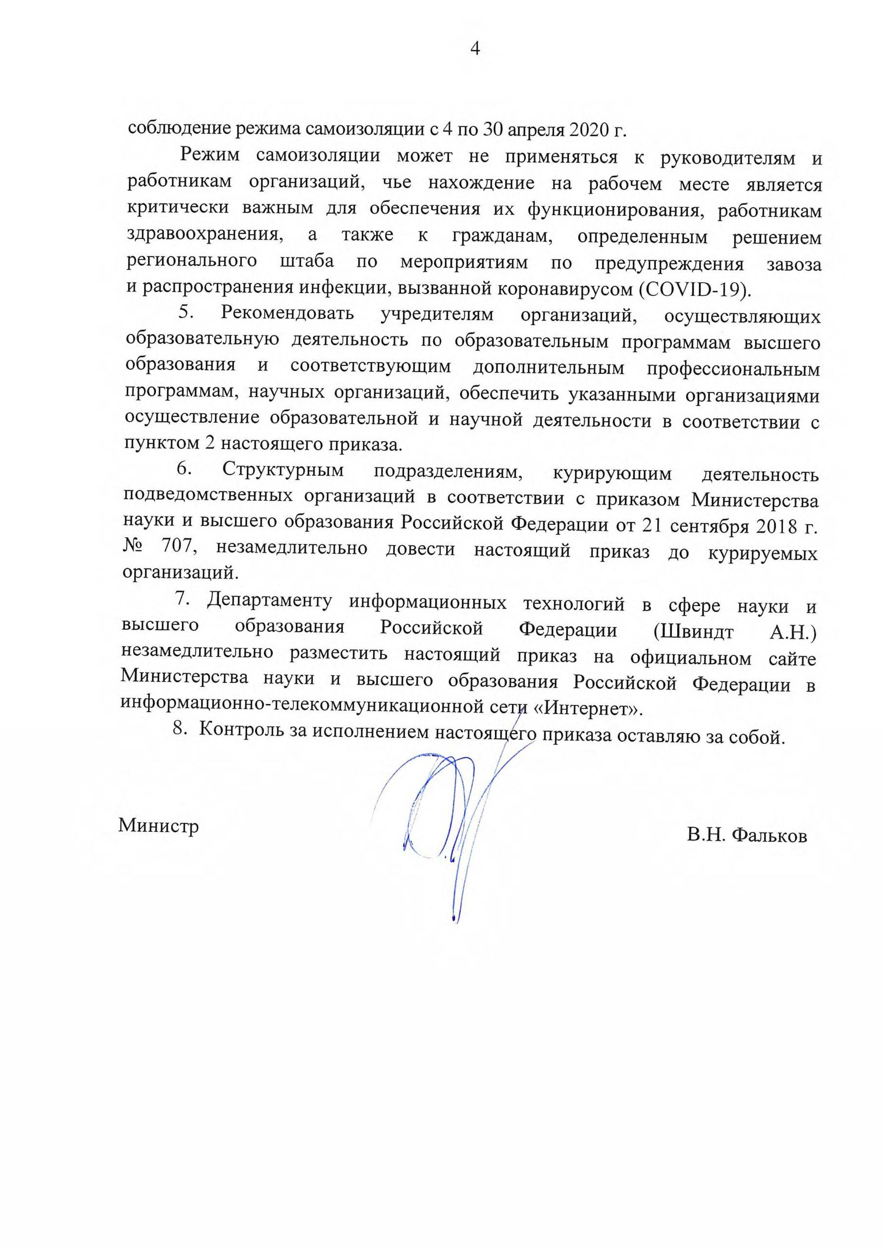 2020.04.02_prikaz_545_Falkov_V..pdf_Страница_4