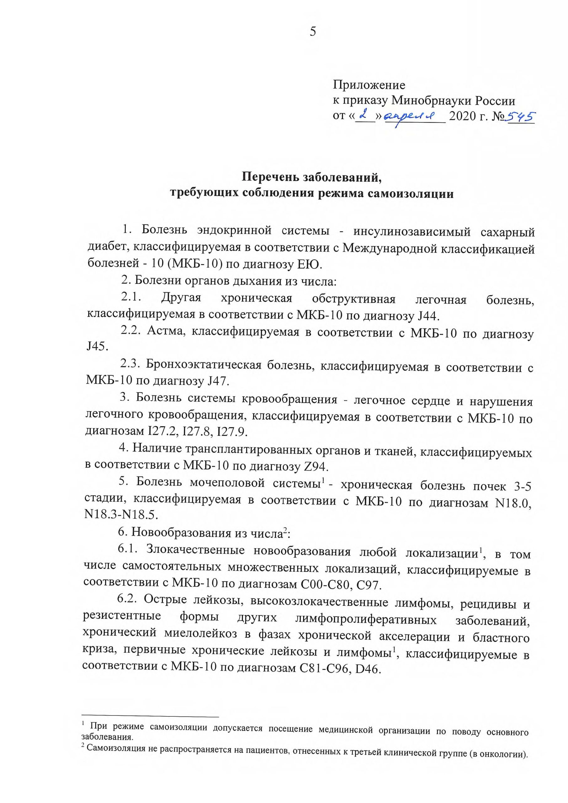 2020.04.02_prikaz_545_Falkov_V..pdf_Страница_5