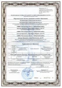prilozhenie-k-bessrochnoy-licenzii-4